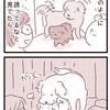【犬マンガ】大型犬にほんろうされる犬2