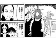 """究極のラーメン、それは""""だし""""次第!【青木U平の「酩酊! 怪獣酒場2nd」第37回】"""