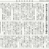 経済同好会新聞 第232号 「国民ファーストへ」