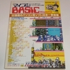 マイコンBASICマガジン 1985年9月号 特選パソコン・ソフト(MSX)