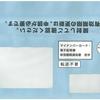 マイナンバーカード電子証明書の更新手続き方法。