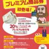 #589 東京駅八重洲口の地下商店街向けプレミアム付商品券 2020年9月1日販売開始