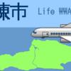 永住登録型生活WWAゲーム「英棟市」を PLiCy に公開!