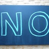 「No!!」と言える人間になろう-断る行為は気を使う?断る為の5つの教訓を教えます