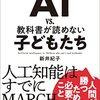 『AI vs 教科書が読めない子どもたち』人工知能に人間が圧倒されないために