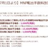 イオンモバイルのMNP転出手数料改悪!8,000円→15,000円(税抜)に!サヨナラ…