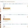レシピ本すべて200円、週刊現代が60円などKindleストアで各種セールが開催中!