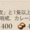 艦これ 任務「新編「四航戦」、全力出撃!」2-5編