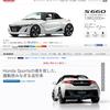 S660発表