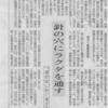 【50】東京新聞の記事に思ったこと