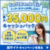 ネット工事不要!女性の一人暮らしも安心のWi-Fi【3万円キャッシュバック】