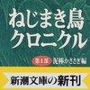 エルサレム賞での記念講演/村上春樹