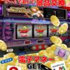 【オンラインスロット】期間限定、無料登録で2000円分遊べて、勝てば金券に交換可!part7