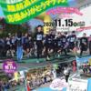 11.15 復興支援ありがとうマラソン。