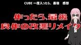 CUBE~一度入ったら、最後「登場人物、全員無能」【ネタバレ感想】