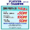 ZERO FESTA 28に参加しました。