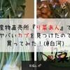 【福レポ】農産物直売所『り菜あん』で、ヤバいカブを見つけたので買ってみた!(@白河)