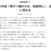 岐阜 中学生いじめ自殺事件 女子生徒は正しいことをしました 加害者名前
