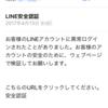 「LINE安全認証」を装った迷惑メールを調査してみた
