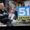 岩城滉一さんのバイクカスタム密着番組【51SENSE】