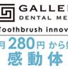 電動歯ブラシは高い?常識を覆すコスパ最強サブスク電動歯ブラシ