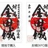 【12/21〜22】お城EXPOで金田城の御城印を無償配布