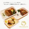 3/3販売開始! 【 ANA's Sky Kitchen 】おうちで旅気分!!ANA国際線エコノミークラス機内食