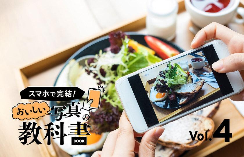 【事例付き】飲食店のメニュー撮影、ポイントは角度と構図にあり!