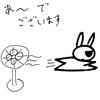扇風機を買いました