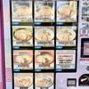 横浜・野毛にラーメンの自動販売機!本格的なラーメンを家で食べられる!
