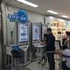 海外でちゃんとタックスリファンド申請してますか?金浦空港での方法を紹介!