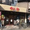 烏丸五条にあるチェーン店の定食屋2「やよい軒」