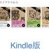 「夢をかなえるゾウ」1〜4全巻、読んでみた。あとから湧き上がる感情を大切に…。
