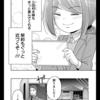 前田の特技が判明 サイコミ連載中 『今どきの若いモンは』 71話 レビュー