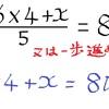 方程式・式の立て方その1 中学数学
