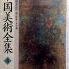 中国美術全集 〈5〉 - 工芸編 青銅器 2 李学勤