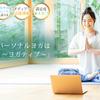YOGATIVE ヨガティブ 口コミ, 特徴, 評判, 料金 などのまとめ!