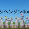 【剣盾ダブル】イシヘンジン4on4大会優勝構築