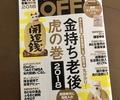 金持ち老後虎の巻 日経おとなのOFF2018年3月号