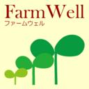 ファームウェル - FarmWell