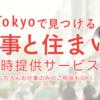 【東京オリンピックに貢献!】TokyoDiveは東京の仕事と住まいを同時提供サービス
