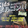 RED POINT運営記Vol39~(仮)夏休み期間の子ども向け営業~