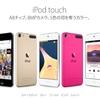 Appleが、新型iPod touch(第7世代)を開発中?