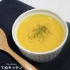 【レンジだけ!ミキサーも使わない!】面倒くさくない『かぼちゃスープ』の作り方
