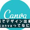 ブロガー、ハンドメイド作家におすすめの無料デザインツールCanvaとは?使い方を紹介
