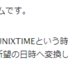 SendGrid UNIX Time から EXCEL の日付+時間に値を変換する方法