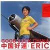 『中国好運』エリック(赤々舎)