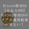 ビットコイン専用EAのリアル運用結果が見たい!【Bitcoin専用EA Q&A005】