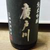 【日本酒の記録】廣戸川 純米吟醸無濾過生原酒