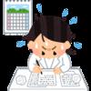 2017年度 特定医療費(指定難病)支給認定の継続申請